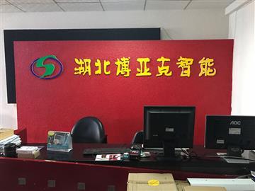 热烈欢迎湖北博亚克智能科技有限公司申请成为湖北省安防协会会员单位