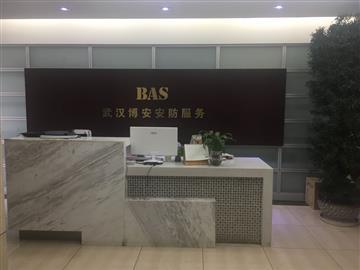 热烈欢迎武汉博安联世安防技术服务有限公司申请成为湖北省安防协会会员单位