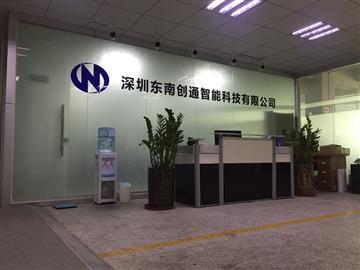 热烈欢迎深圳东南创通智能科技有限公司武汉分公司申请成为湖北省安防协会会员单位