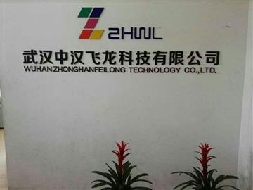 热烈欢迎武汉中汉飞龙科技有限公司申请成为湖北省安防协会会员单位