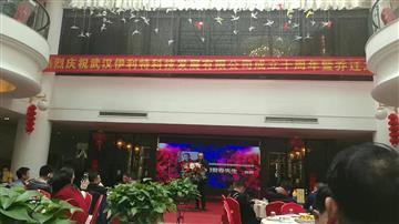 武汉伊利特科技发展有限公司十周年庆典成功召开