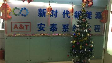 热烈欢迎安泰系统工程有限公司申请成为湖北省安防协会会员单位