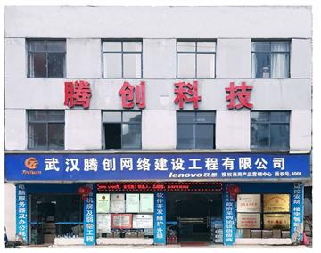 热烈欢迎武汉腾创网络建设工程有限公司申请成为湖北省安防协会会员单位