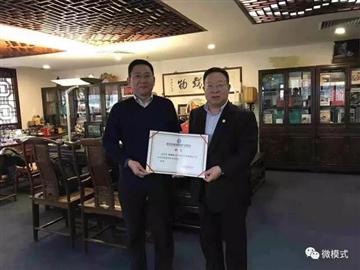 会员单位湖北微模式科技发展有限公司董事长陈友斌博士获评为深圳智慧城市产业协会专家委员会主任委员