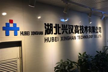 热烈欢迎湖北兴汉高技术有限公司申请成为湖北省安防协会会员单位