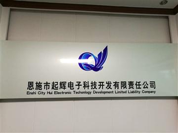 热烈欢迎恩施市起辉电子科技开发有限责任公司申请成为湖北省安防协会会员单位