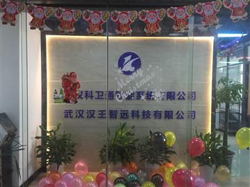热烈欢迎武汉汉王智远科技有限公司申请成为湖北省安全技术防范行业协会会员单位