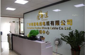 热烈欢迎广州粤道电线电缆有限公司申请成为湖北省安全技术防范行业协会会员单位