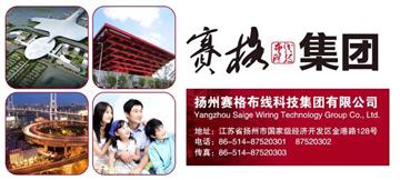 热烈欢迎扬州赛格布线科技集团有限公司申请成为湖北省安全技术防范行业协会会员单位