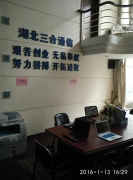 热烈欢迎湖北三合通信有限公司申请成为省安协会员单位