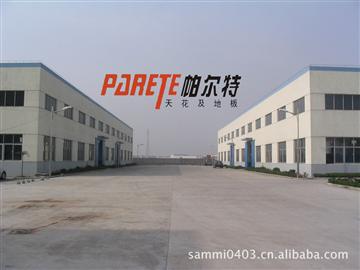 热烈欢迎武汉帕尔特防静电地板有限公司申请成为省安协会员单位