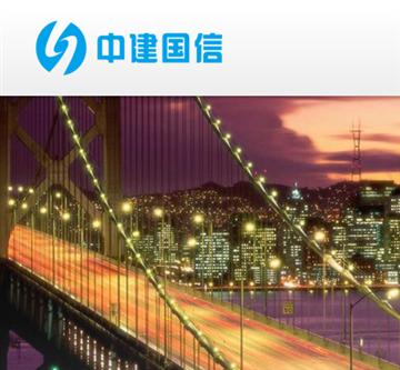 热烈欢迎中建国信工程建设有限公司申请成为省安协会员单位