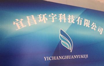 热烈欢迎宜昌环宇科技有限公司申请成为省安协会员单位