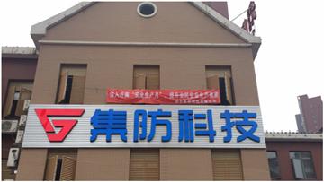 热烈欢迎湖北集防科技有限公司申请成为省安协理事单位