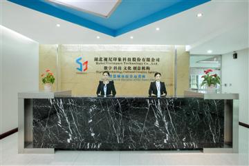 热烈欢迎湖北视纪印象科技股份有限公司申请成为省安协会员单位