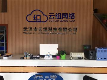 热烈欢迎武汉市云组科技有限公司申请成为省安协会员单位