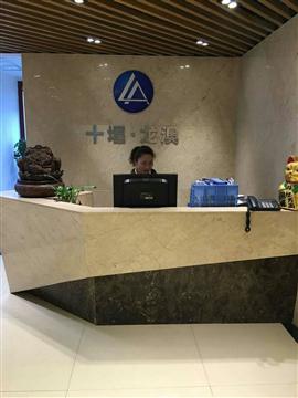 热烈欢迎十堰市龙澳工贸有限责任公司申请成为省安协会员单位