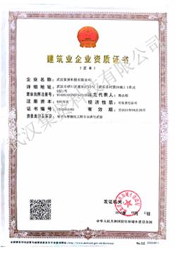 热烈欢迎武汉集贤科技有限公司申请成为省安协理事单位