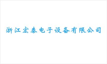 热烈欢迎浙江宏泰电子设备有限公司申请成为省安协会员单位
