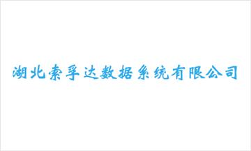 热烈欢迎湖北索孚达数据系统有限公司申请成为省安协会员单位