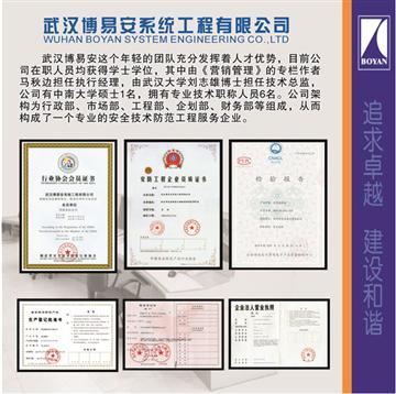 热烈欢迎武汉博易安系统工程有限公司申请成为省安协会员单位
