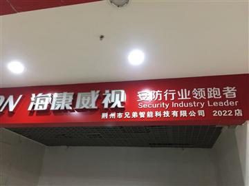 热烈欢迎荆州市兄弟智能科技有限公司申请成为省安协会员单位
