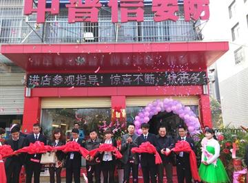 热烈欢迎仙桃市中普信安防科技有限公司申请成为省安协会员单位