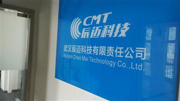 热烈欢迎武汉辰迈科技有限责任公司申请成为省安协会员单位