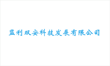热烈欢迎监利双安科技发展有限公司申请成为省安协会员单位