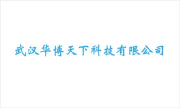 热烈欢迎武汉华博天下科技有限公司申请成为省安协会员单位