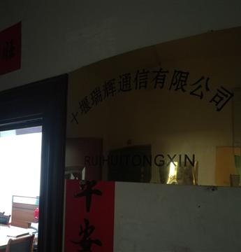 热烈欢迎十堰瑞辉通信有限公司申请成为省安协会员单位