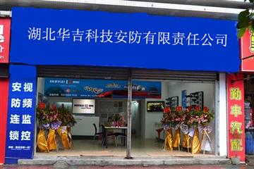热烈欢迎湖北华吉安防科技有限责任公司申请成为省安协会员单位