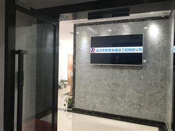 热烈欢迎武汉天勤泰安建设工程有限公司申请成为省安协会员单位