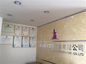 热烈欢迎湖北征汉工程技术有限公司申请成为省安协会员单位