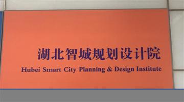 热烈欢迎湖北智城规划设计院有限公司申请成为省安协会员单位