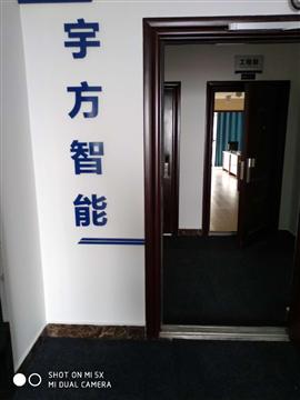 热烈欢迎湖北宇方信息科技开发有限公司申请成为省安协会员单位