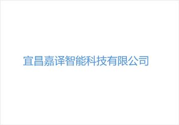 热烈欢迎宜昌嘉译智能科技有限公司申请成为省安协会员单位