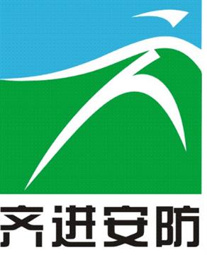热烈欢迎恩施齐进安防技术股份有限责任公司申请成为省安协理事单位