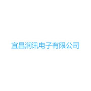 热烈欢迎宜昌润讯电子有限公司申请成为省安协会员单位