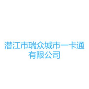 热烈欢迎潜江市瑞众城市一卡通有限公司申请成为省安协会员单位