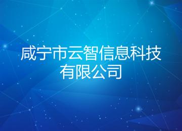 热烈欢迎咸宁市云智信息科技有限公司申请成为省安协会员单位