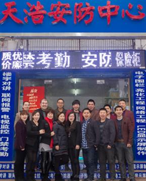 热烈欢迎京山天浩公共安全产品有限公司申请成为省安协会员单位