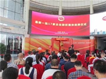 热烈祝贺武汉市亚正科技股份有限公司新四板挂牌挂牌