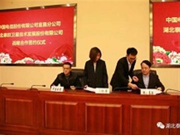 湖北泰跃卫星与中国电信宜昌分公司 战略合作协议签约仪式