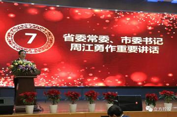 """恭贺周林健董事长喜获""""杭州市优秀企业家""""称号"""