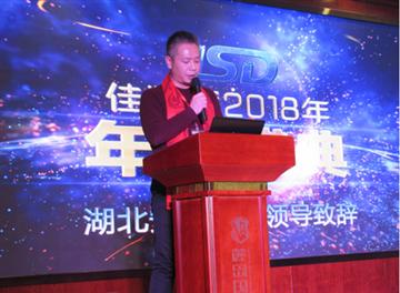 【理事动态】湖北佳狮盾2018年年会盛典成功举办