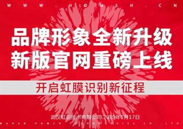【理事动态】虹识技术发布新版官网