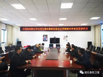 湖北泰跃宜昌分公司与中国电信枝江分公司 战略合作协议签约仪式