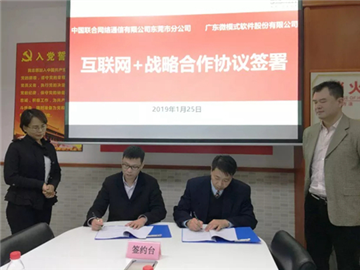 """喜报!微模式与中国联通签署""""互联网+""""战略合作协议"""