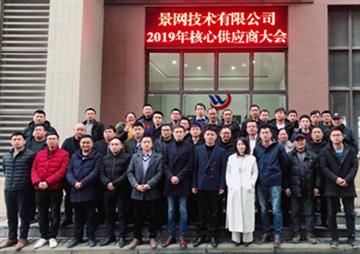 【常务理事动态】共赢 景网2019年核心供应商大会圆满召开